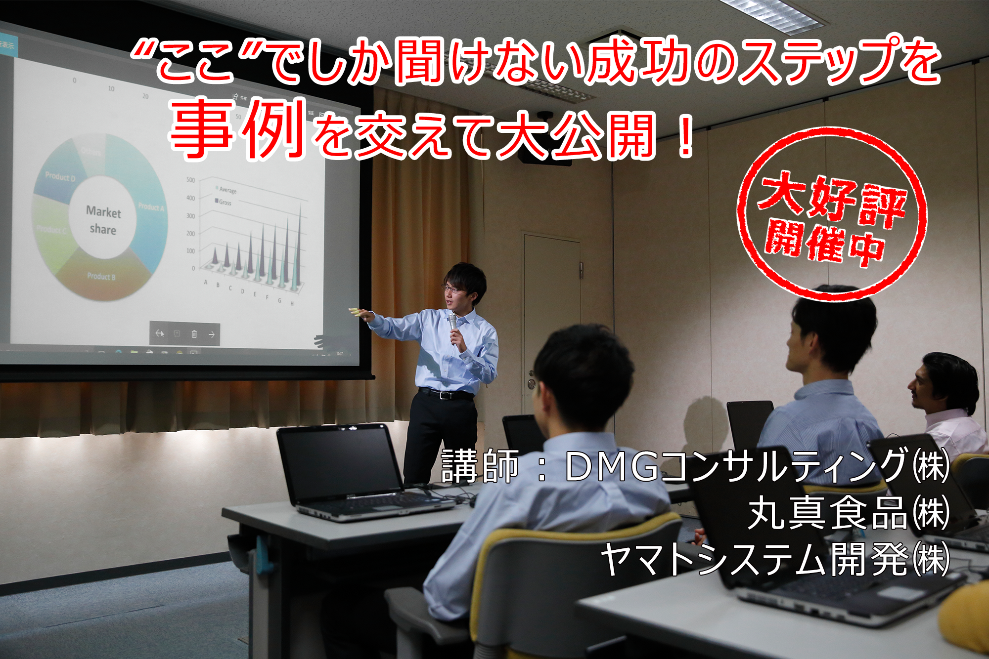 メーカー通販の最新動向と成功のポイントセミナー in 横浜