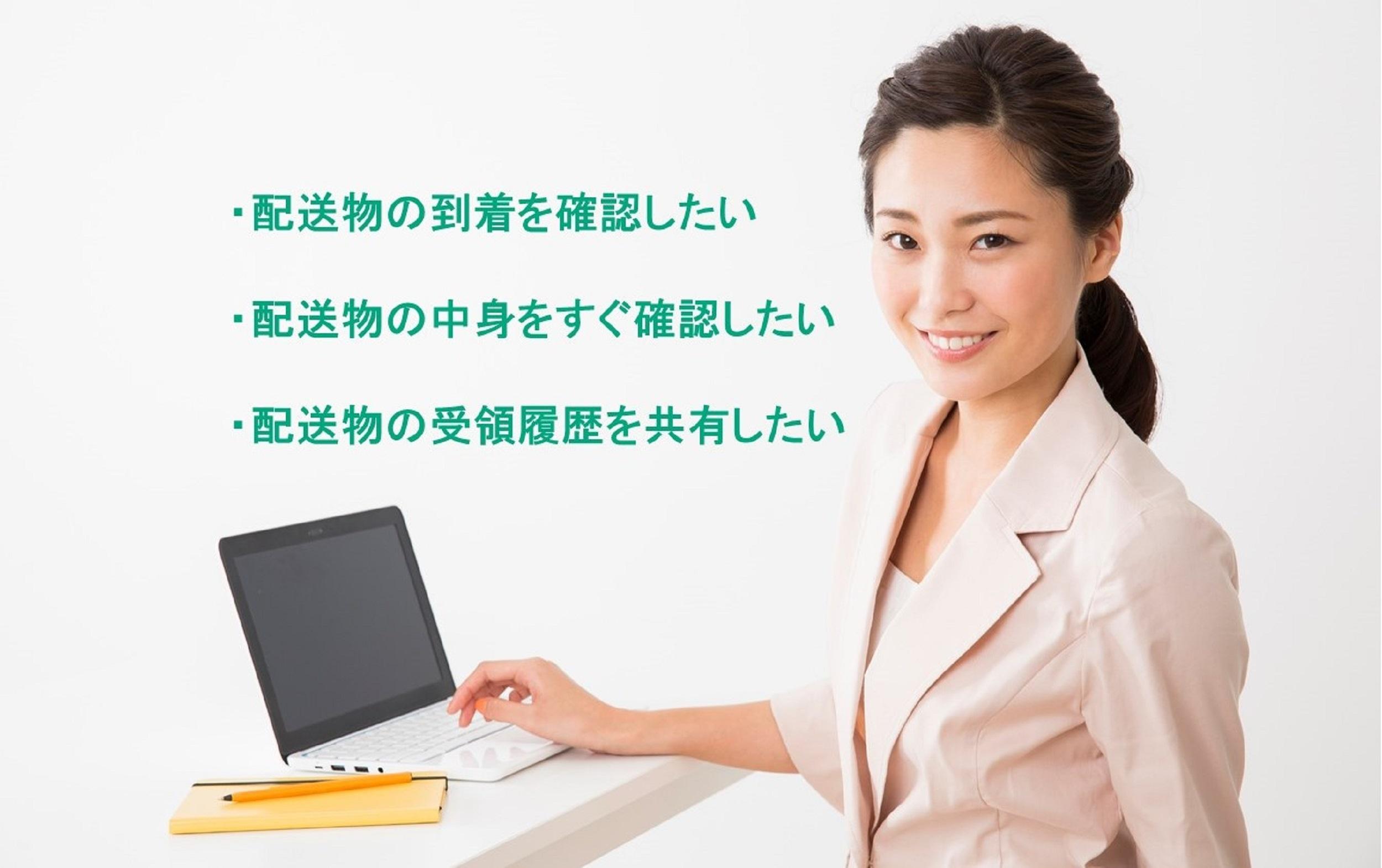 配送物受渡し管理サービス Kitayo