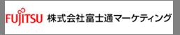 株式会社 富士通マーケティング様