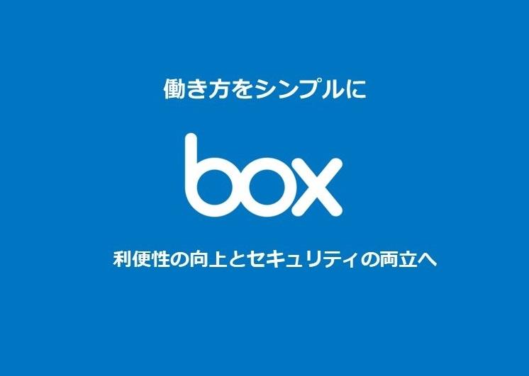 クラウドストレージサービス Box(ボックス)