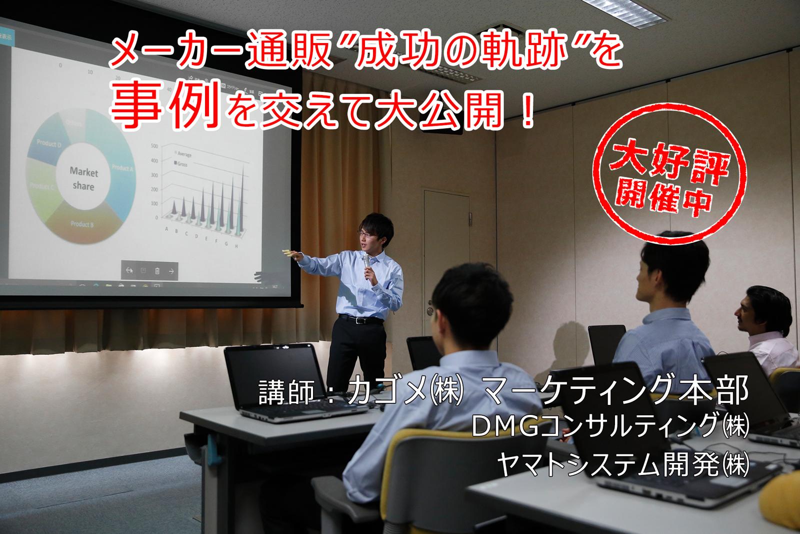 カゴメの通販キーパーソンが登壇! メーカー通販の成功のポイントセミナー in 東京