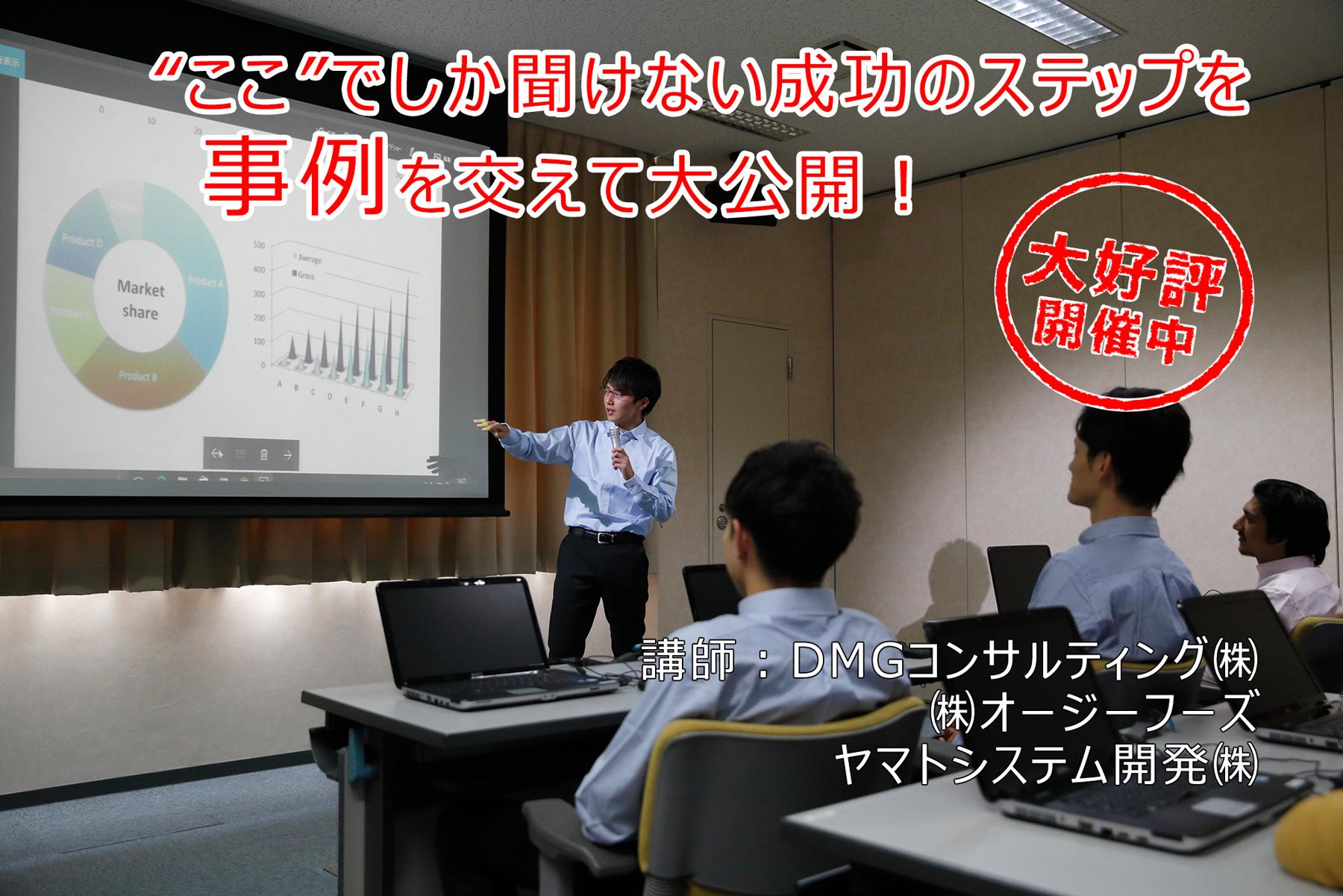 メーカー通販の最新動向と成功のポイントセミナー in 大阪
