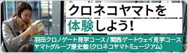 羽田クロノゲート・関西ゲートウェイ見学コース