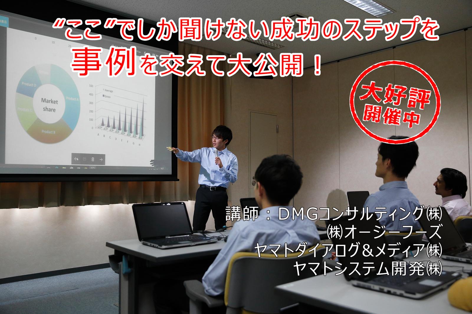 メーカー通販の最新動向と成功のポイントセミナー in 東京