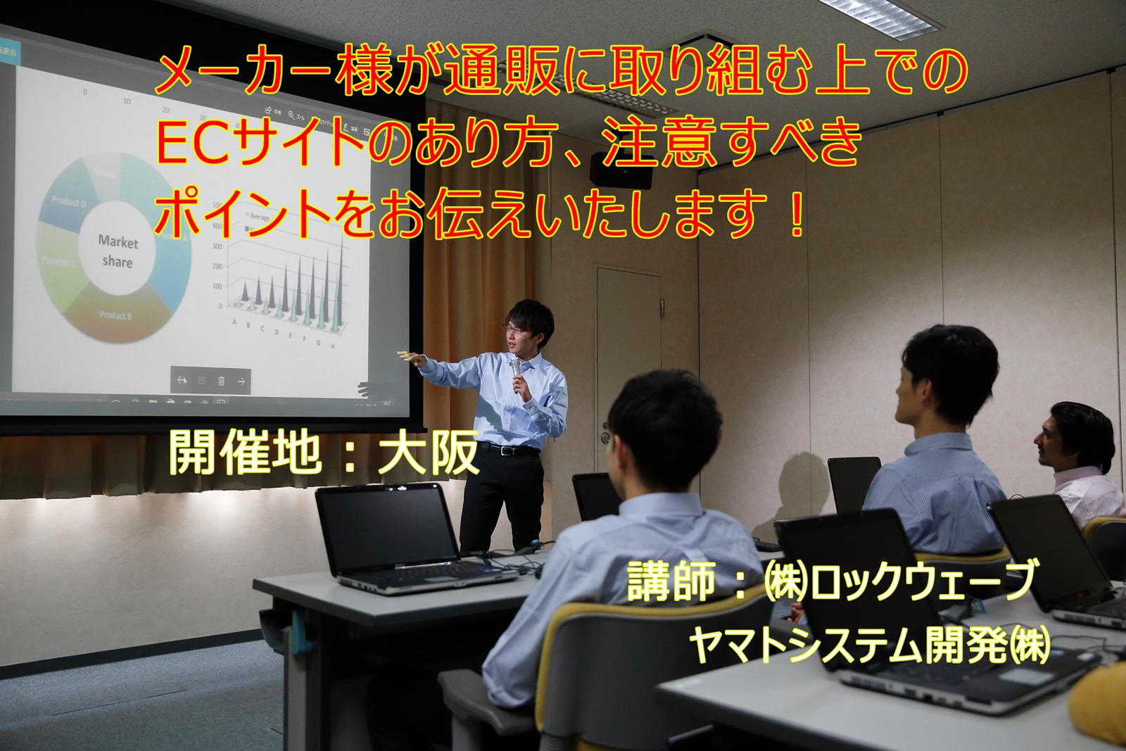 メーカー通販 ECサイト構築における成功のポイントセミナー in 大阪
